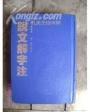 说文解字注92年6月一版一印 私藏 95品