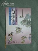蔡志忠古典幽默漫画:白蛇传(雷锋塔下的传说)【看图见描述】