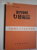 当代中国女作家论(中国现代文学参考资料)