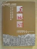 长城颂【中国人民解放军战斗历程邮票图集】