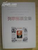 列宁邮票全集【1870-1924】