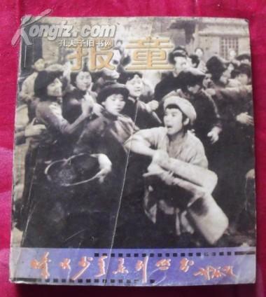 烽火少年系列丛书  报童