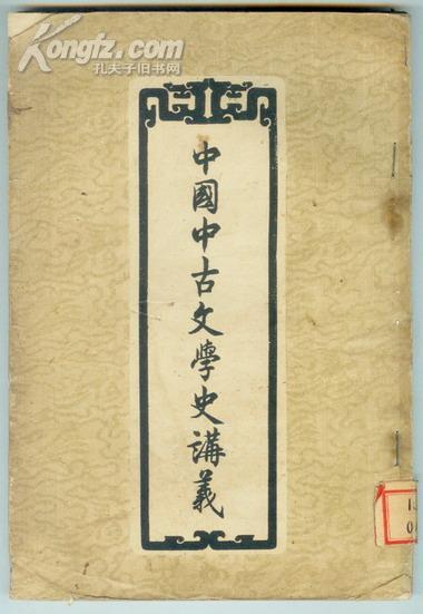 1957年初版【中国中古文学史讲义】繁体竖版