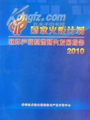 2010国家火炬计划软件产业基地研究发展报告送书上门 货到付款