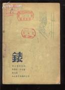 老版:表【人民文学根据1935年上海生活书店初版重印,人民文学出版社第一版】书脊有破损 印量5000册