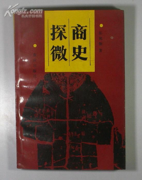 商史探微(彭邦炯签赠 保真包退 仅印1360 册)