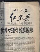 文革小报.八一三红卫兵