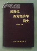 近现代西方经济学简史(作者签名本/硬精装/1990-11一版一印近10品)