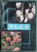 《常见花卉》 (平邮包邮快递另付)