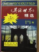 《英语世界》精选(第二册)