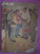 东方红;1966(时代特色浓郁)