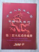 中国人民银行第三套人民币珍藏册