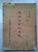 罗布淖尔考古记