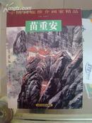 中国画廊推介画家精品 苗重安(画册)——大16开铜版纸 毛笔钤印签名本