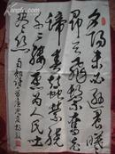 杨毅书法1幅--------尺寸:68*46CM