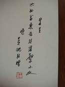 王贵忱签赠周一良、钤章、亲笔校正本《学土》(卷一,学术专集)