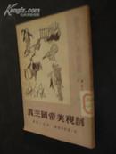 剖视美帝国主义(新时代小丛书)初版