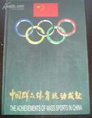 中国群众体育运动成就