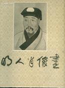 明人肖像画【内活页 12张全】