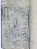观音济度本愿真经-上卷(木刻.线装)21.8厘米-14厘米