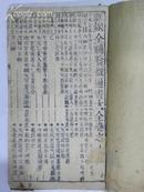 (明版)新锲全补发微历正通书-卷19(明版.22.5厘米-13.5厘米)
