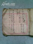 老帐本[1]