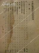 《中华民国宪法草案说明书》
