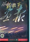 解放军画报--2001年第8期