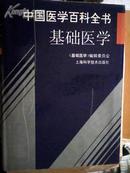 中国医学百科全书:基础医学
