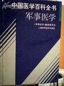 中国医学百科全书:军事医学