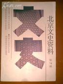北京文史资料 第74辑