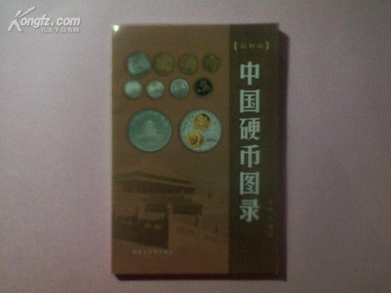 中国硬币图录【最新版】【2007年1版1印 全铜版纸彩印 近十品原价35元】