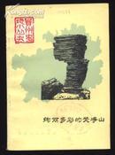 绚丽多彩的梵净山(贵州史地小丛书)仅印3000册馆藏未阅