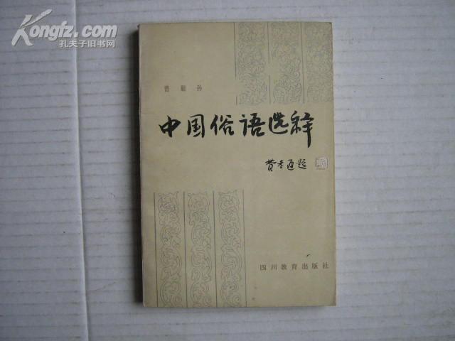 中国俗语选释【9品藏书,1版1印】