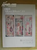 泓盛2010秋季拍卖目录【中国纸币】美国Jason/英国Austin专场
