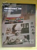 泓盛2010秋季拍卖目录【民国政要文献遗存.纸杂】