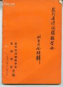 监利县诗词楹联学会成立大会特辑                   ---- 【包邮-挂】