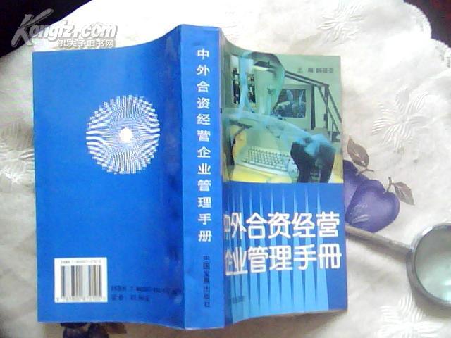 中外合资经营企业管理手册(第2版)