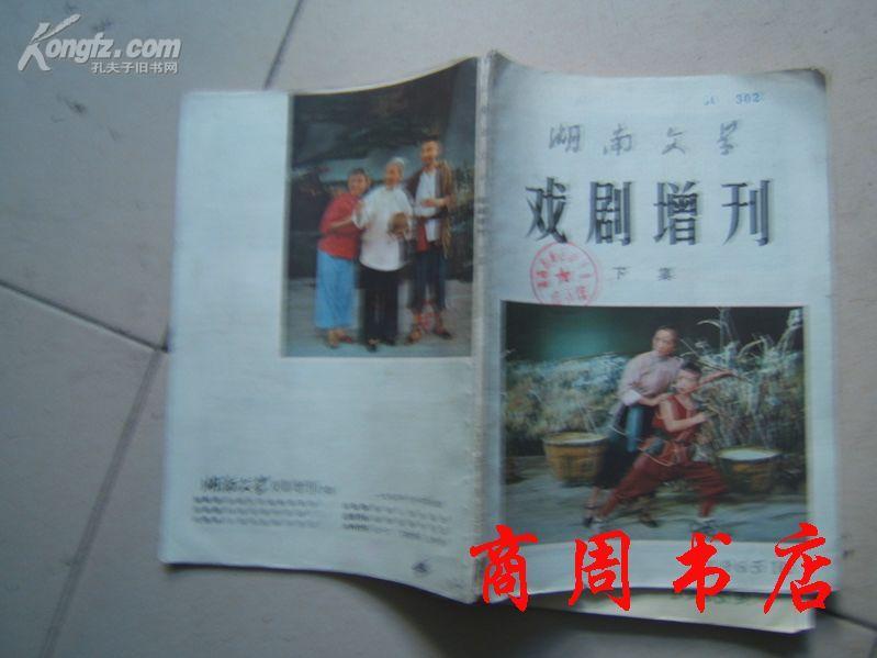 湖南文学 戏剧增刊 1965年9.10上下共两本[商周地方文献类]