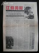 期刊。。【江苏美术】1995年,总第11期