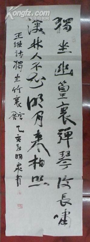 保真字画 【于明泉(诠)】(山东书协副主席,山东艺术学院教授) 书法之二