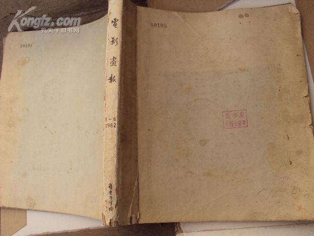 电影画报1997年1-12期合订本(两册)