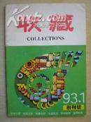 收藏1993.1创刊号
