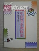集邮中国96亚洲邮展增刊