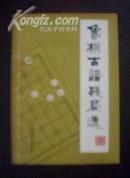 象棋古谱残局选(1981-03一版一印7300册近10品)
