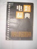 电影辞典 (签赠本)