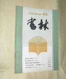 书林1983-6