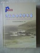 河北社会科学年鉴 2009