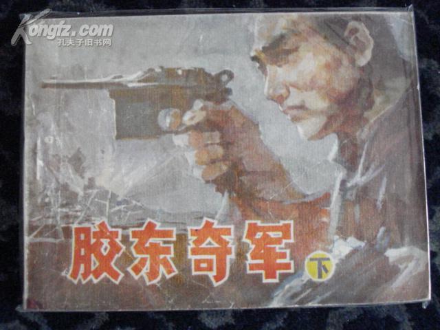胶东奇军——(下)