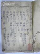 (明版)本草纲目石部-卷九(25.4厘米-16.5厘米)
